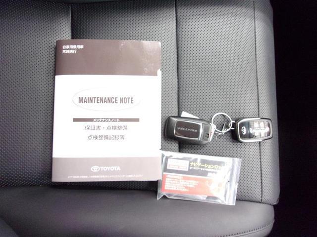 2.5Z Gエディション フルセグ DVD再生 バックカメラ 衝突被害軽減システム ETC ドラレコ 両側電動スライド LEDヘッドランプ 乗車定員7人 3列シート(20枚目)