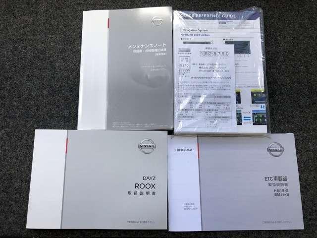 660 ハイウェイスターX Gパッケージ 全周囲モニター&両側電動スライドドア(20枚目)