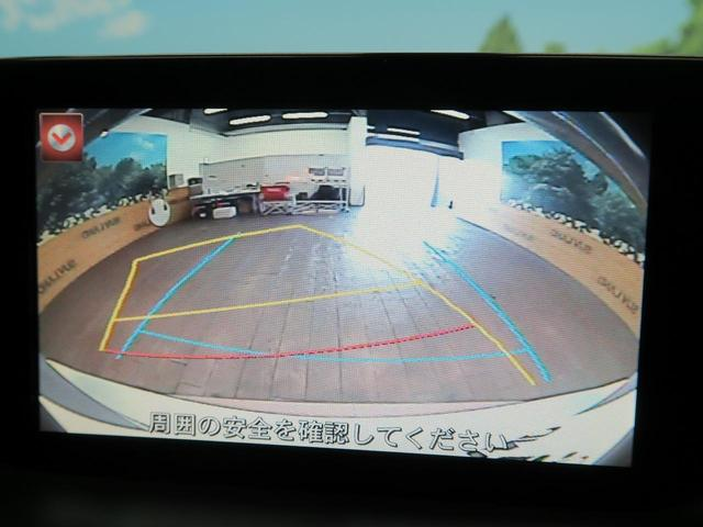 マツダ アテンザワゴン XD プロアクティブ 純正ナビ 後方支援システム