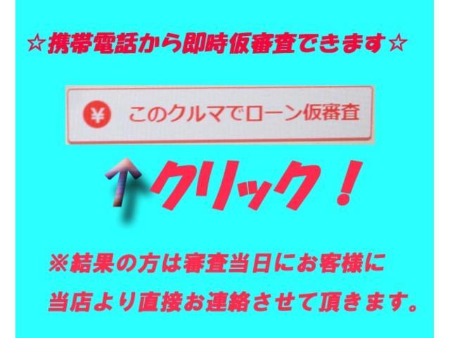 ☆☆☆低金利オートローンの方も頭金0円から申込みOK!最長7年の84回払いまで取扱いできます!☆☆☆無料事前仮審査も仮審査ボタンからOKです!またオートローンに不安な方はぜひ一度ご相談下さい!
