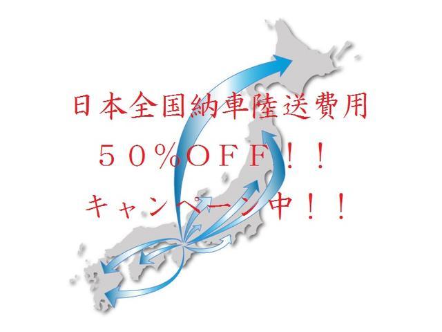 陸送費用半額キャンペーン中☆関東方面¥25,000〜、九州方面¥27,000〜!もちろん北海道から沖縄まで全国OK!ご来店頂けますお客様にはSP特典でご対応をさせて頂きます!詳しくはお問い合わせを!