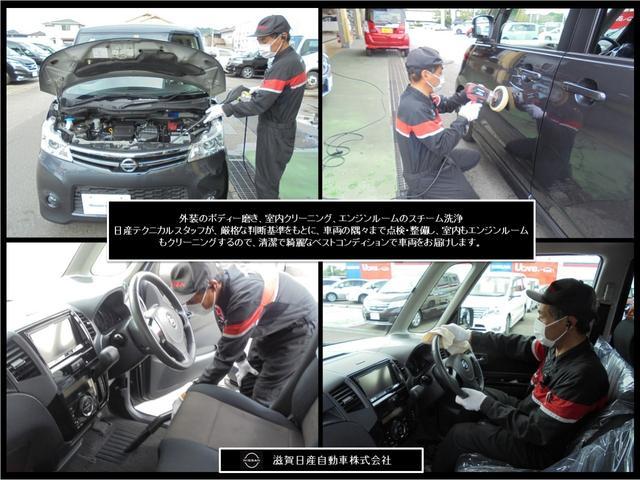日産のテクニカルスタッフが、厳格な判断基準をもとに、車両の隅々まで点検・整備し、室内もエンジンルームもクリーニングし展示すると共にご成約ご再度クリーニングを行い、清潔で綺麗なお車を車両をお届けします。