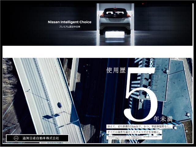 Nissan Intelligent Choiceの称号は、使用暦5年未満、加えて走行距離5万キロ以下、かつ事故修復暦無し。全ての条件を満たしたクルマだけを対象に。