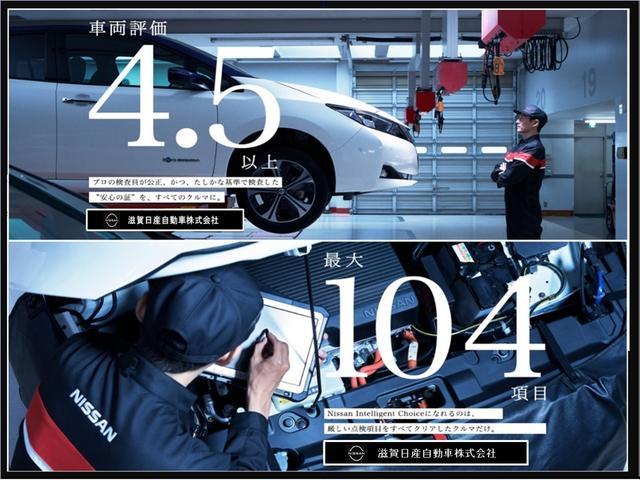 """車両評価4.5以上、プロの検査員が公正かつ、確かな基準で検査した""""安心の証""""をすべての車に、最大104項目、Nissan Intelligent Choiceは厳しい点検項目をすべてクリアした車だけ。"""