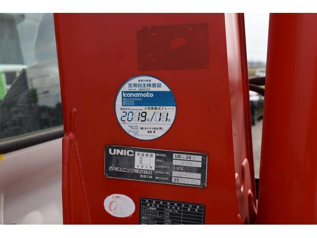 ベースグレード 古河4段ユニック ラジコン フックイン メッキバンパー メッキコーナーパネル メッキグリル メッキミラーカバー UNIC 2010年式 2.93吊 荷台寸法・内寸540.211 ETC AT車両(24枚目)