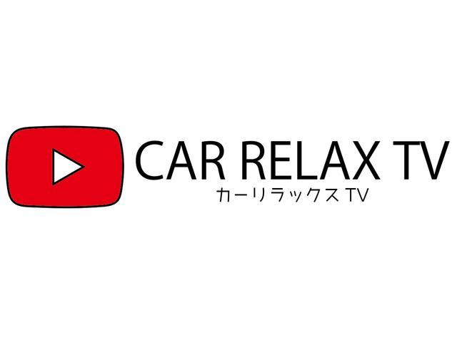You Tube■カーリラックスTV■こちらでは購入前のユーザー必見のコンテンツとなっております!是非ご視聴いただき購入前の事前準備や車両情報をよりリアルにご覧ください!