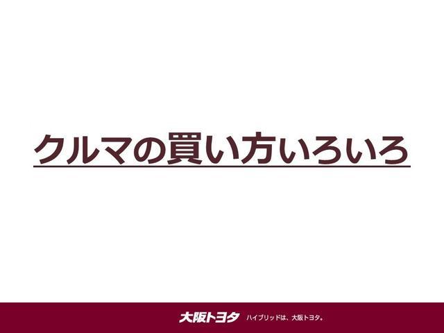 大阪トヨタはお客様に一番合うイイ買い方をご提案致します!