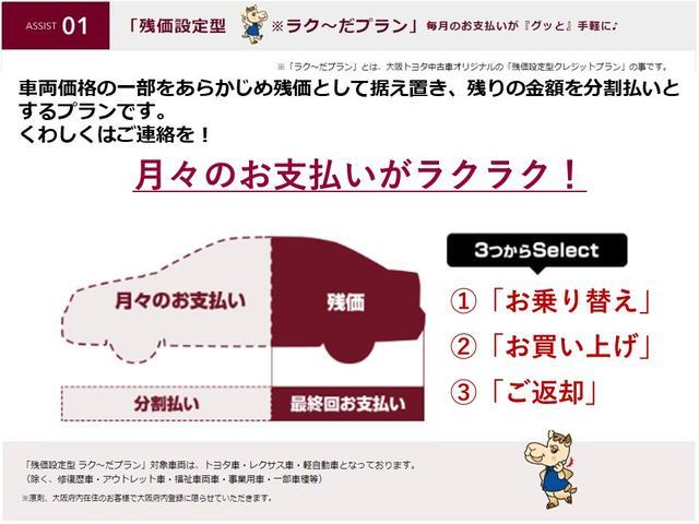 ※残価設定型割賦プランは3つの乗り方をご選択頂けます♪詳しくは、スタッフまでお気軽にどうぞ。(※大阪在住の方に限らせていただきます)