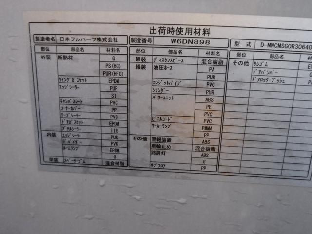 アルミウイング 3t 6.2ワイド ベッドレス(15枚目)