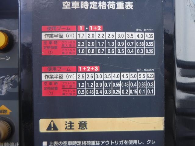 クレーン車 古川3段 フックイン 2t AT ナビ ETC(14枚目)