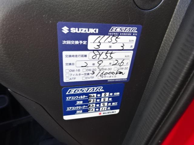HYBRID MZ 4WD ナビ ETC バックカメラ(29枚目)