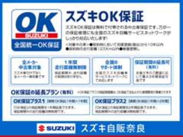 【無料で付帯されるスズキのOK保証】全メーカーが対象!安心のカーライフをお過ごしくださいませ。