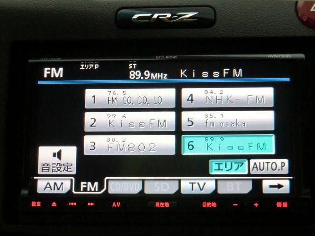 ホンダ CR-Z αドレストレーベルIII 6MT ナビ フルセグ キーフリー