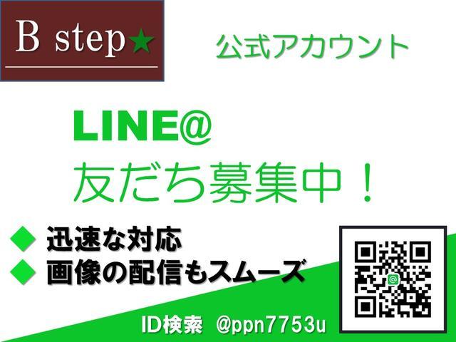 Bstep×LINE♪ LINE商談だとより迅速に対応出来ます!ID検索「@ppn7753u」で検索!友達に追加でメッセージを送ってくださいね♪