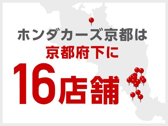 ◆ 京都府下16店舗 ◆ 北は、舞鶴市、南は、城陽市まで!京都一円でお客様をサポートします!