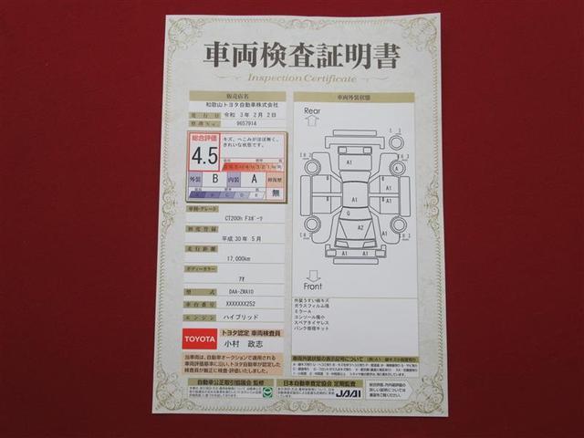 「レクサス」「CT」「コンパクトカー」「和歌山県」の中古車20