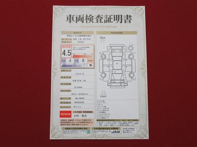 「トヨタ」「エスクァイア」「ミニバン・ワンボックス」「和歌山県」の中古車20