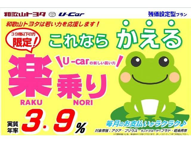 「トヨタ」「アクア」「コンパクトカー」「和歌山県」の中古車4