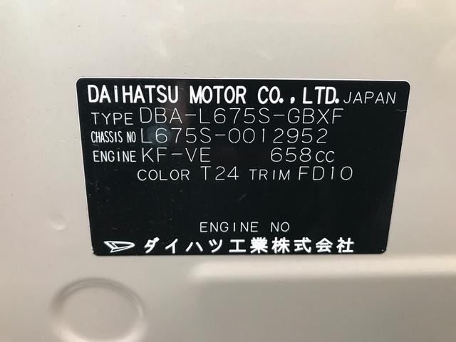ココアプラスX HDDナビ DVD再生 スマートキ― オートエアコン 電格ミラー ルーフエアコン(29枚目)
