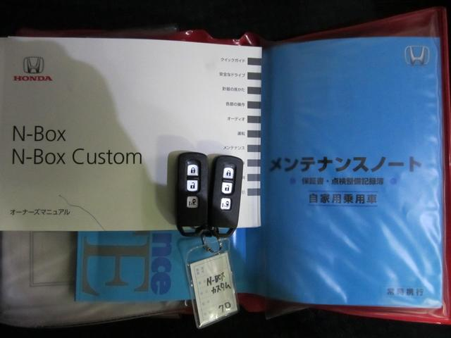 「ホンダ」「N-BOX」「コンパクトカー」「京都府」の中古車19