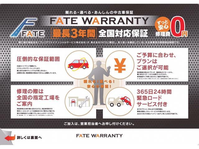 ★FATE WARRANTY 保証★1年、2年、3年!修理金額無制限!走行距離無制限!修理回数無制限!広い保証範囲!全国の整備工場にてご利用可能、365日24時間緊急ロードサービス付き!