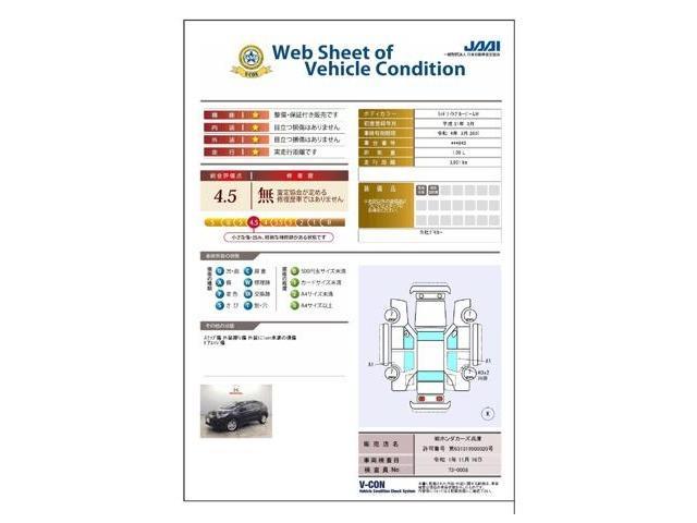 X・ホンダセンシング 当社デモカー ホンダセンシング(18枚目)