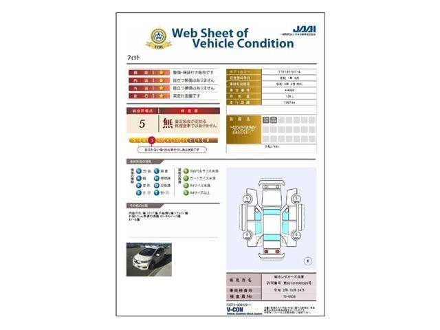 13G・Fパッケージ コンフォートエディション 当社デモカー ホンダセンシング 8インチプレミアムインターナビRカメETC地デジドラレコ(20枚目)