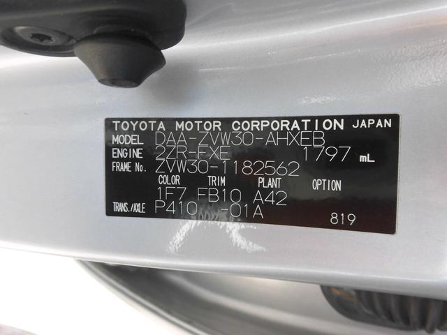 S SDナビ アイドリングストップ オートライト フロントフォグランプ アイドリングストップ(28枚目)