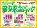 ココアX 純正CDオーディオ フロアマット(3枚目)