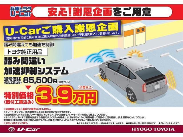 「トヨタ」「アクア」「コンパクトカー」「兵庫県」の中古車20