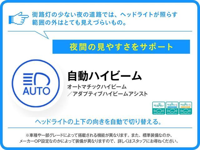 「自動ハイビーム(オートマチックハイビーム/アダプティブハイビームシステム)」は、先行車や対向車のライトを認識し、ヘッドライトの上下の向きを自動で切り替えます。※車種により設定される機能が異なります。