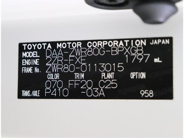 ハイブリッドV フルセグ メモリーナビ DVD再生 バックカメラ ETC 両側電動スライド LEDヘッドランプ 乗車定員7人 3列シート ワンオーナー フルエアロ(20枚目)