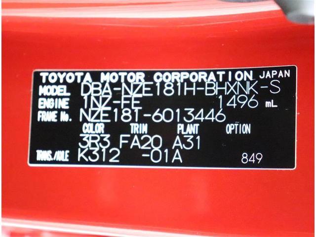150X Sパッケージ ワンセグ メモリーナビ バックカメラ ETC HIDヘッドライト ワンオーナー(20枚目)