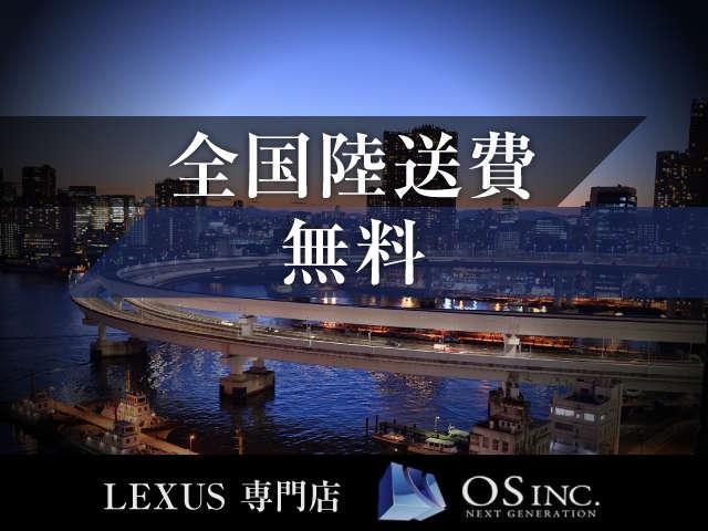 ◆内外装限界まで仕上げます全国納車OK!LEXUSの事なら当店へ!