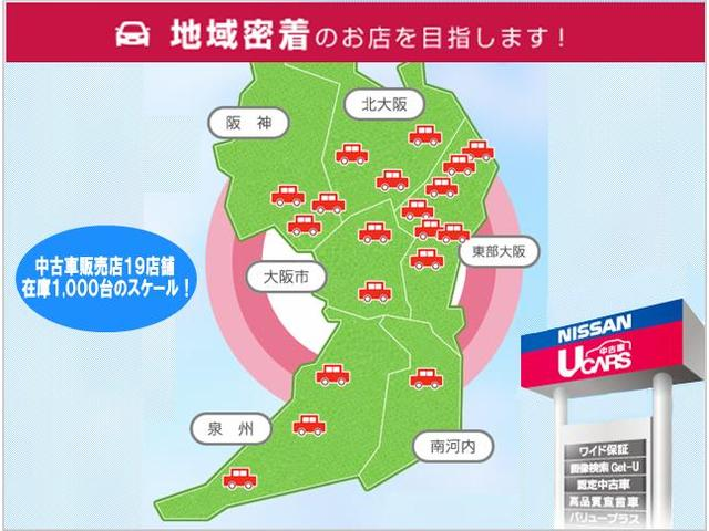 日産大阪のUCARSは、日産ディーラーでは大阪府・兵庫阪神地区で地域No.1のネットワーク! (2015年11月 自販連調べ) 全19店舗・約1,000台の豊富な在庫から、ご希望の1台をお探しします!