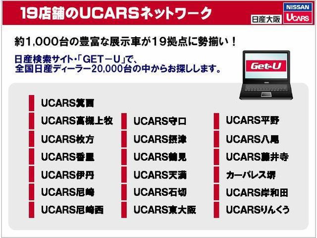 日産大阪のUCARS店舗は、きっとあなたの近くにも。豊富な展示在庫からあなたにピッタリの1台をお探しします!