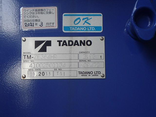 増t タダノ製 4段クレーン フックイン ラジコン付(11枚目)