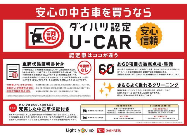 安心のダイハツ認定U-CARです!認定車には以下の点を実施しています。●車両状態証明書付き(修復歴なし) ●法定12ケ月点検相当の点検・装備の実施 ●内外装のクリーニング ●充実した中古車保証付き