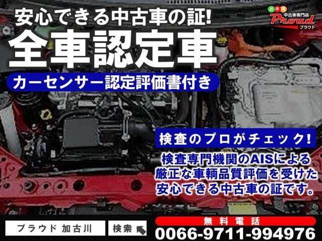 プラウド加古川店では、アルファード・VOXY・ハリアー・プリウス・クラウン・フーガ・ストリーム・オデッセイ等常時100台の在庫車を展示しております。 フリーダイアル: 0066-9708-886902