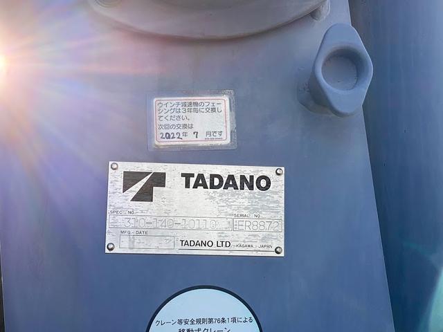 タダノ3段クレーン ベット付き 7.8ターボ 6速マニュアル サスペションシート 荷箱 長4630幅2120 最大積載量2700kg(21枚目)