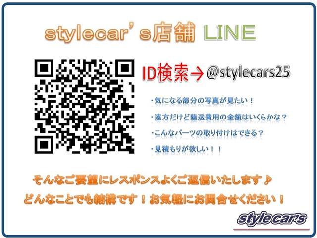 ☆stylecar's直通LINEスタート!お見積りや在庫確認以外のちょっとしたご質問でも、気軽にお問合せ頂けます♪是非ご利用ください☆