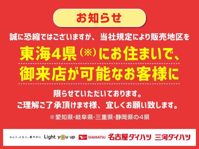 販売を東海4県(愛知、岐阜、三重、静岡)にお住まいで、ご来店可能な方に限らせていただいております。