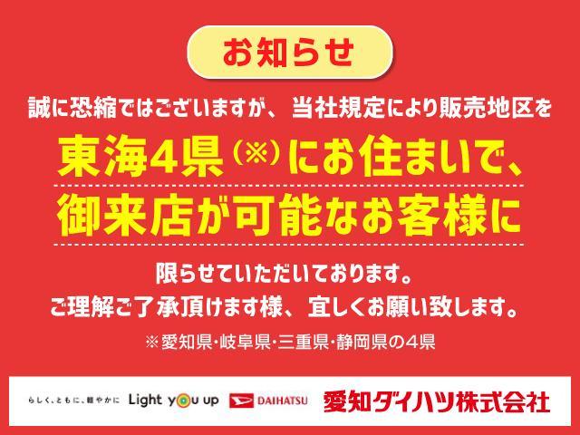 当社規定により販売地区を東海4県にお住まいでご来店が可能なお客様に限らさせていただいております。