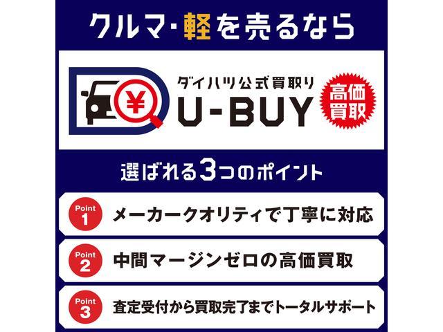 ダイハツ公式買取≪U-BUY≫高価買取実施中!!