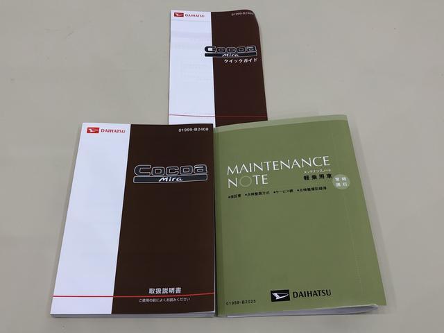 取扱説明書・保証書・ガイドブックがあります