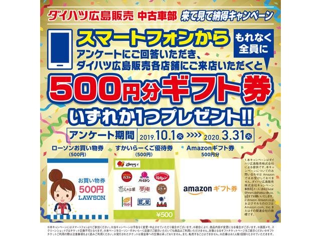 【来て見て納得キャンペーン】期間中に簡単なアンケートにお答え頂き、ダイハツ広島販売の直営店にご来店いただくと、3種類から選べる電子ギフトがもらえます。詳しくは店舗詳細ページをご覧ください
