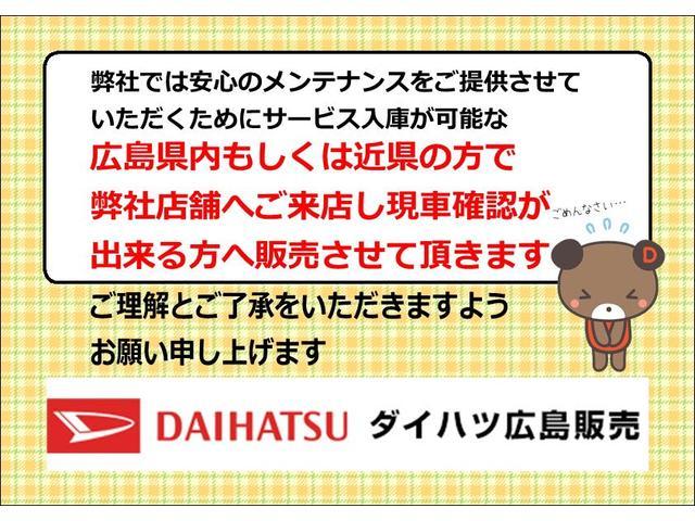 「ダイハツ」「ミライース」「軽自動車」「広島県」の中古車3