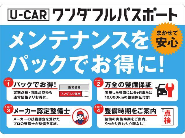 ☆車検までのメンテナンスがお得!ワンダフルパスポート☆次回の車検までに必要なメンテナンスをお得なパックでご提供。自信のあるU-CAR(中古車)だからできるオプションプランです。詳しくはスタッフまで☆