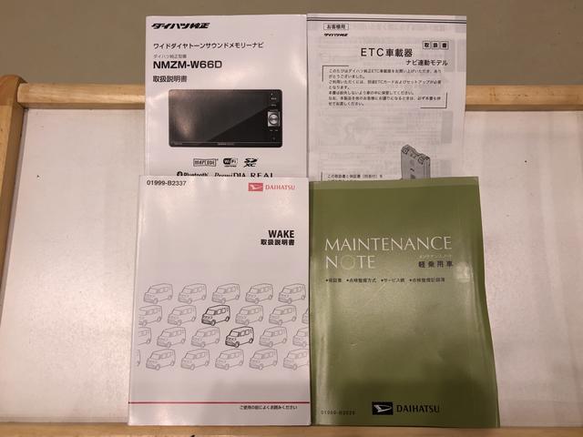 取扱説明書・整備手帳(保証書)・ガイドブックがあります