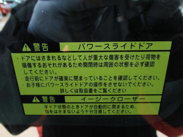 Gターボ SA2 両側パワースライドドア付 キーフリー オートライト アイドリングストップ(40枚目)
